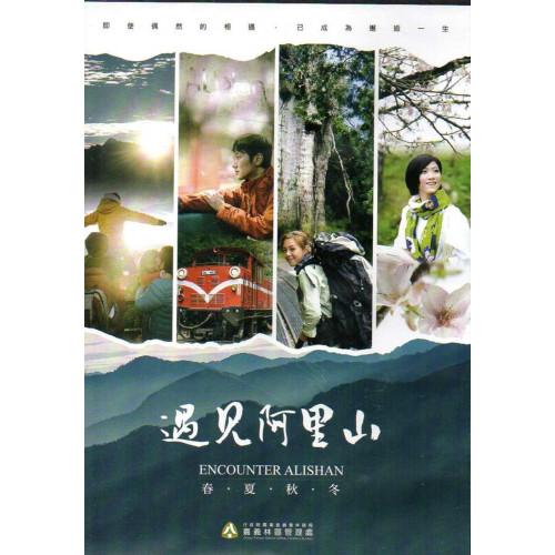 遇見阿里山:阿里山國家森林遊樂區導覽影片(光碟)