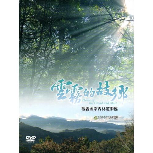 雲霧的故鄉‧觀霧國家森林遊樂區[DVD]