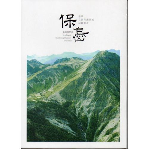 保島:臺灣自然保護區域紀錄影片(DVD)