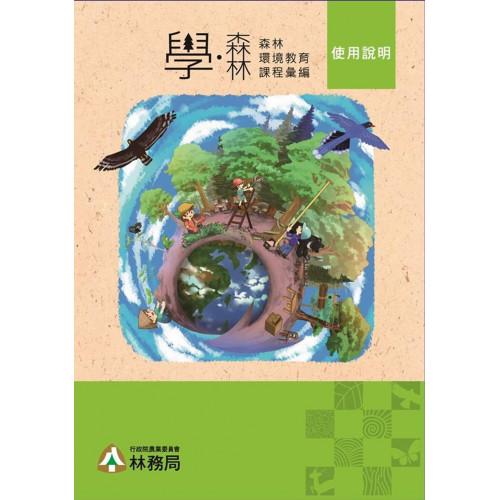 「學‧森林」:森林環境教育課程彙編(5書加1環保袋)