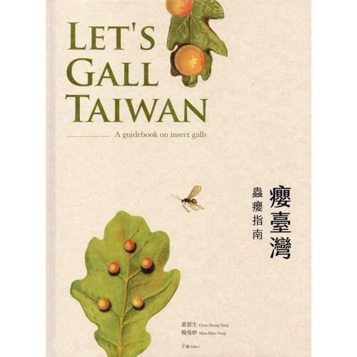 癭臺灣:蟲癭指南 Let』s Gall Taiwan-A guidebook on insect galls(附放大鏡)