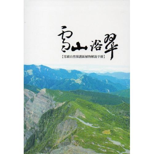 雪霸自然保護區植物解說手冊-雪山浴翠〈精裝〉