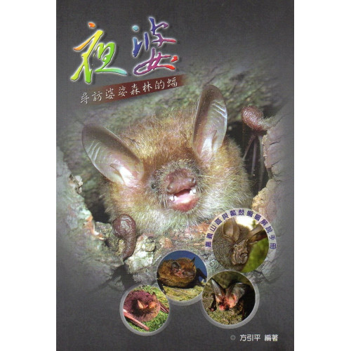 夜婆-尋訪婆娑森林的蝠(2版)