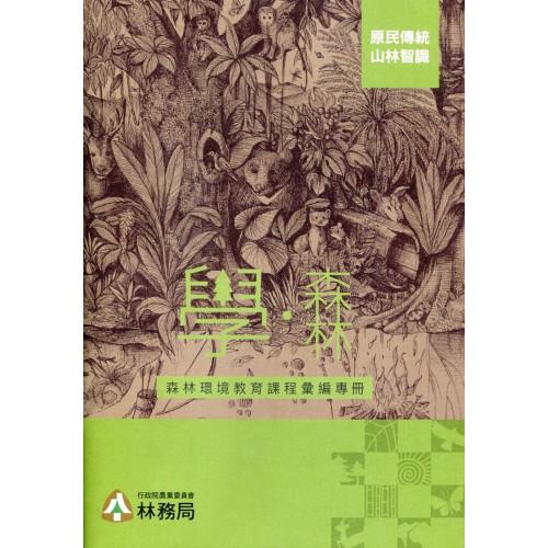 學‧森林:森林環境教育課程彙編專冊