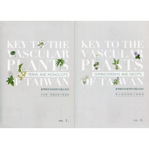 臺灣維管束植物野外鑑定指南(2冊合售)
