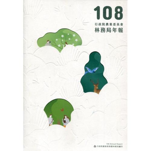 行政院農業委員會林務局108年年報