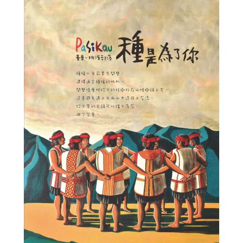 Pasikau臺東桃源部落:種是為了你