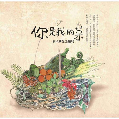 你是我的菜:利卡夢生活植物