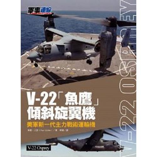 V-22「魚鷹」傾斜旋翼機-美軍新一代主力戰術運輸機