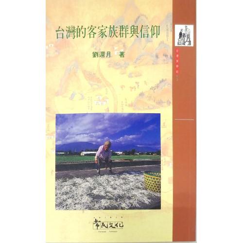台灣的客家族群與信仰
