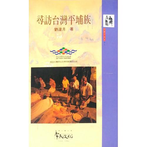 尋訪台灣平埔族