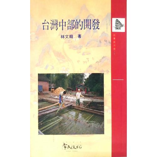台灣中部的開發