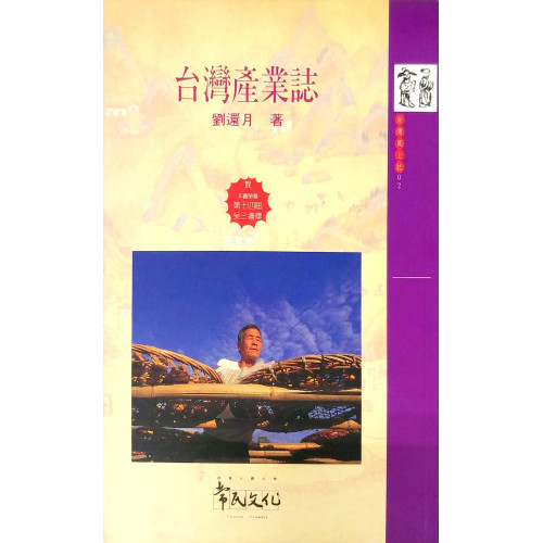 台灣產業誌