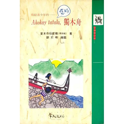 寫給青少年的-Akokay tatala,獨木舟