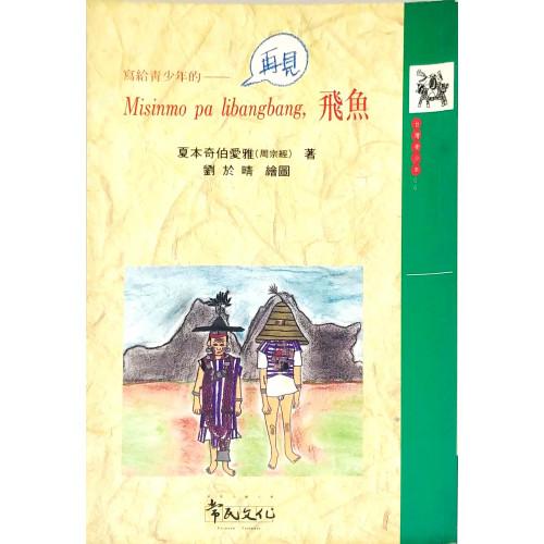 寫給青少年的-Misinmo pa libangbang,飛魚