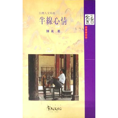 台灣人文寫真-半線心情