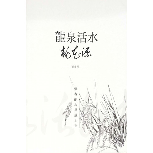 龍泉活水桃花源