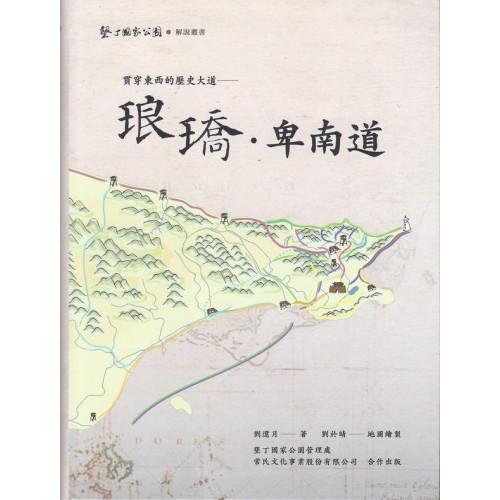 琅嶠‧卑南道 -貫穿東西的歷史大道