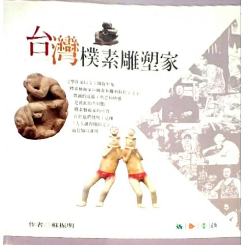 台灣樸素雕塑家