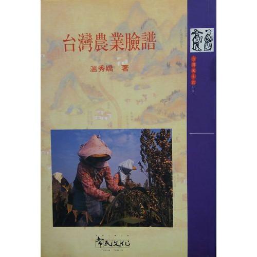 台灣農業臉譜