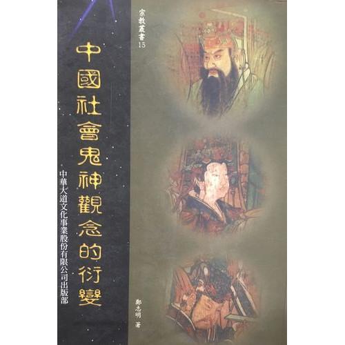 台灣黃曆完全解密