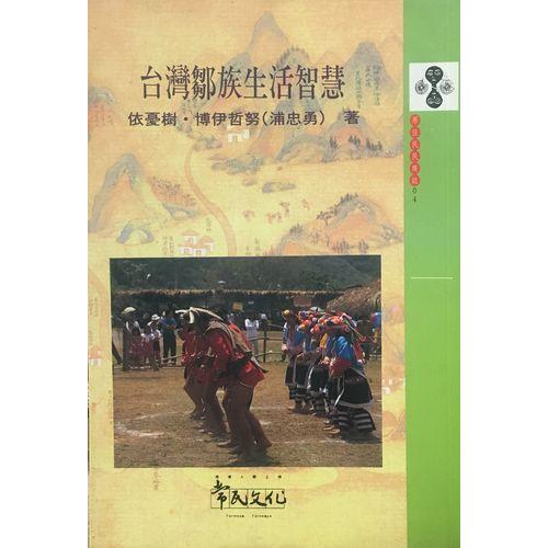 台灣鄒族生活智慧