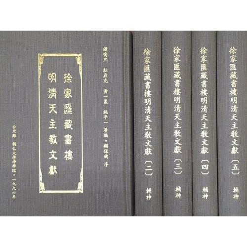 徐家匯藏書樓明清天主教文獻(1-5冊)