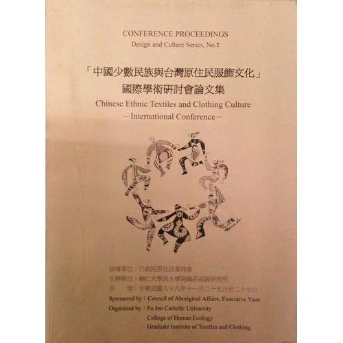 中國少數民族與台灣原住民服飾文化國際學術研討會論文集