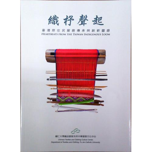 織杼聲起:台灣原住民服飾傳承與創新圖錄