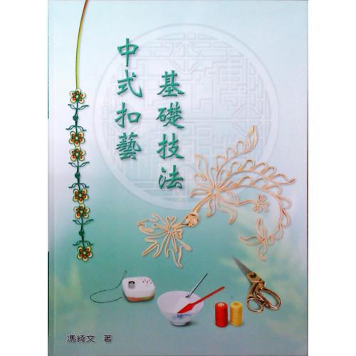 中式傳統服裝技藝叢書1:基礎技法、中式扣藝 (精裝附數位影音光碟)