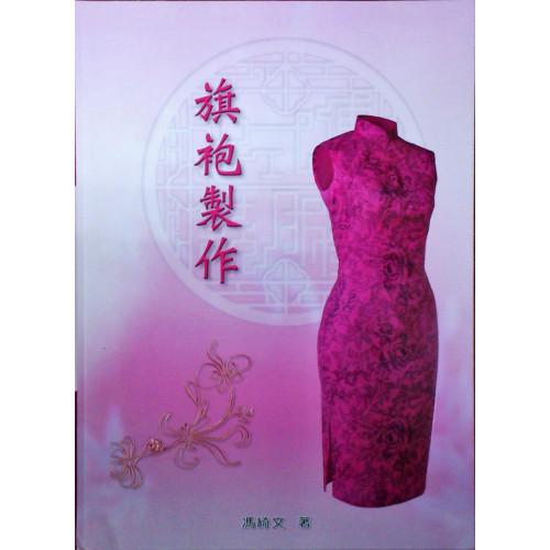 中式傳統服裝技藝叢書2:旗袍製作