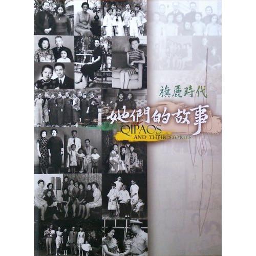 旗麗時代:她們的故事