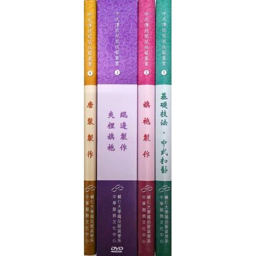中式傳統服裝技藝叢書