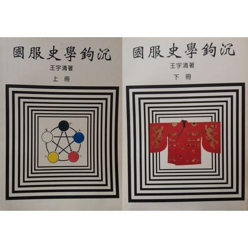 國服史學鉤沉(二冊)