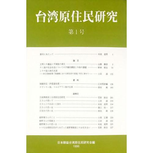 台湾原住民研究 第1號