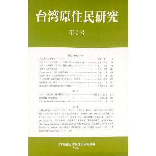 台湾原住民研究 第2號