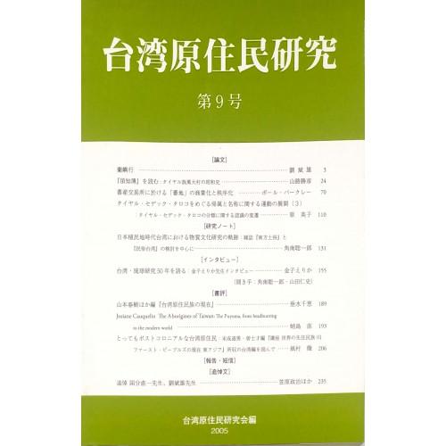 台湾原住民研究 第9號