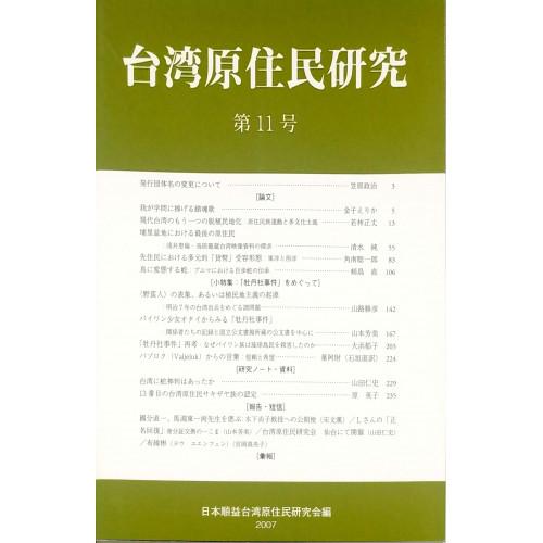 台湾原住民研究 第11號