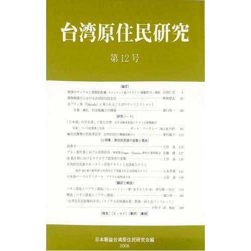 台湾原住民研究 第12號