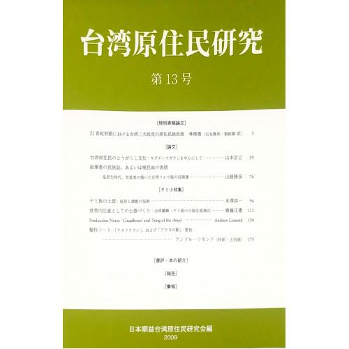 台湾原住民研究 第13號