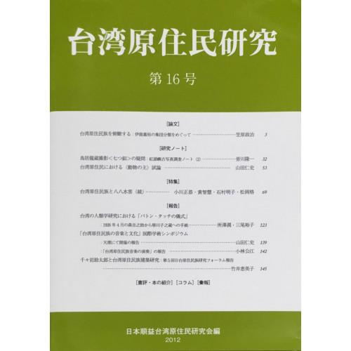 台湾原住民研究 第16號