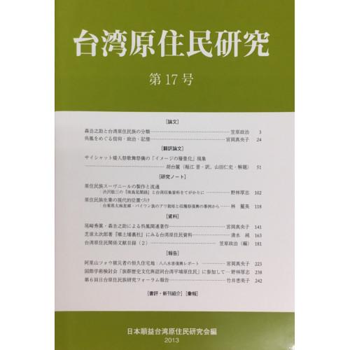 台湾原住民研究 第17號