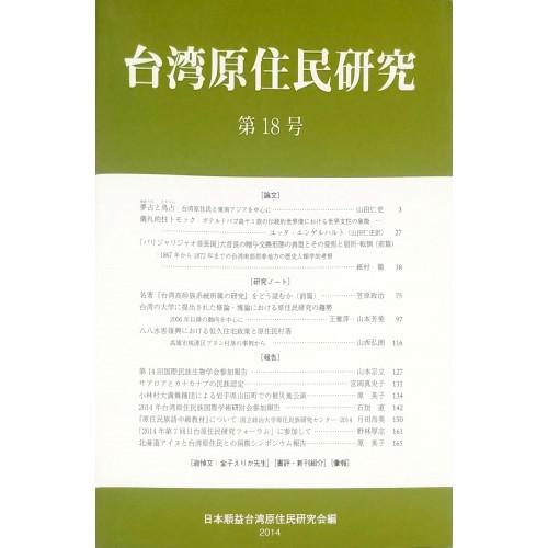 台湾原住民研究 第18號