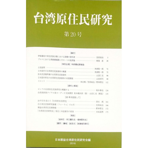 台湾原住民研究 第20號