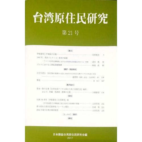 台湾原住民研究 第21號