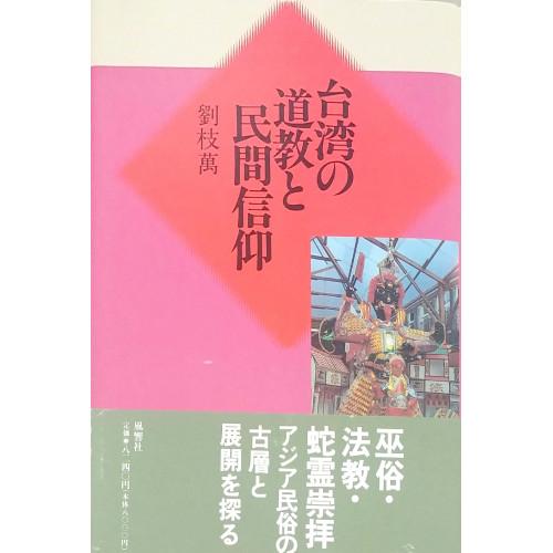 台湾の道教と民間信仰