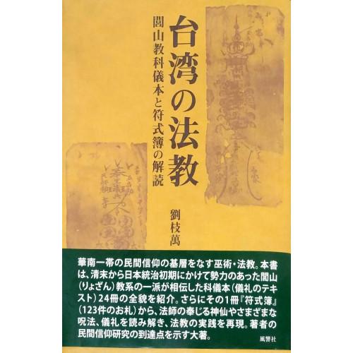 台湾の法教-閭山教科儀本と符式薄の解説