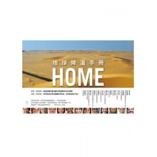 HOME:地球降溫手冊