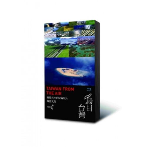 《鳥目臺灣》 藍光家用版套裝:齊柏林空拍紀錄短片+攝影文集