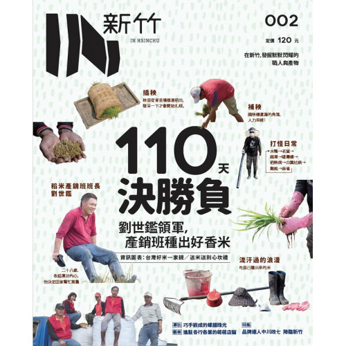 IN新竹:好香米